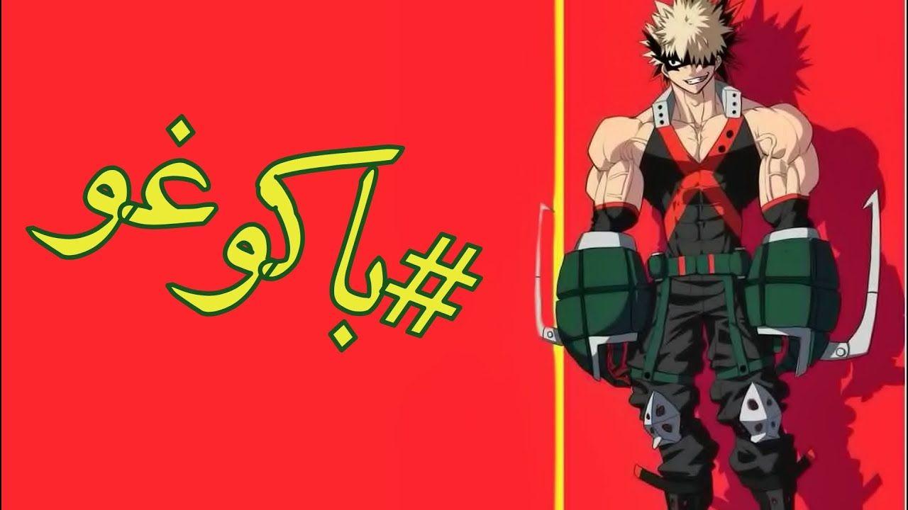 باكوغو العنيف من انمي بوكينوهيرو اكاديمية I Bakugou Boku No Hero Acade Anime Poster Movie Posters