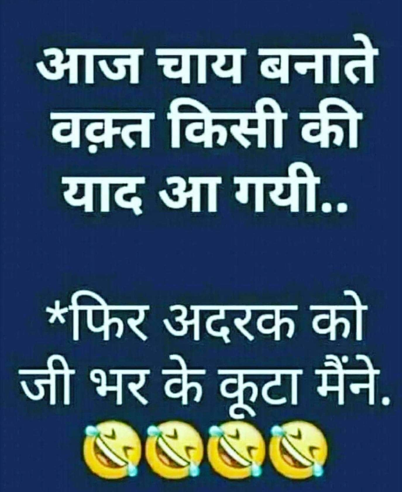 Pin By Prem Vikal On Joks Funny Messages Funny Jokes In Hindi Funny Quotes