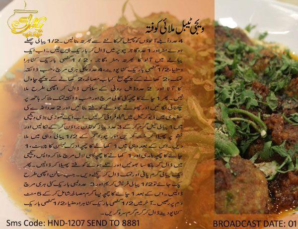 Vegetable malai kofta vegetable malai kofta in urdu by zubaida vegetable malai kofta vegetable malai kofta in urdu by zubaida tariq forumfinder Gallery
