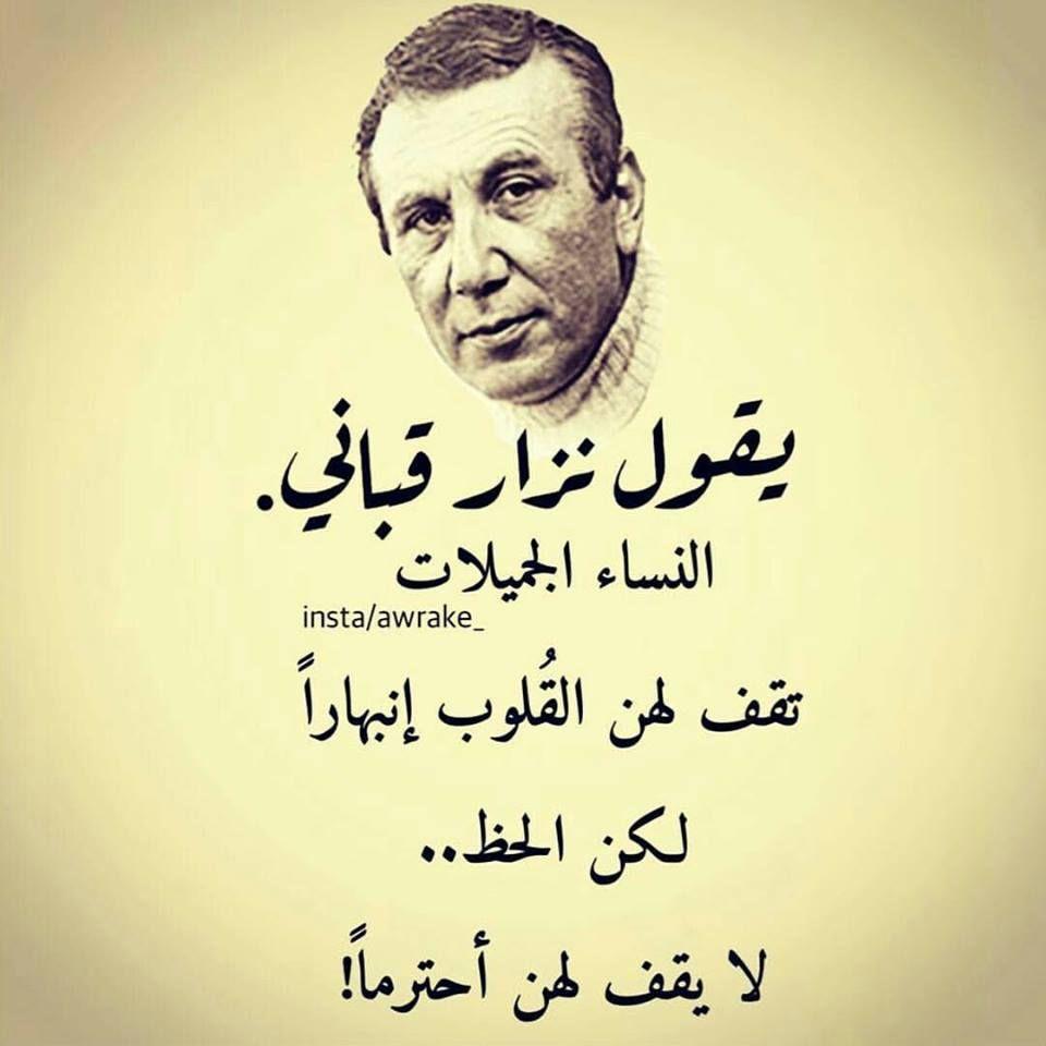 نزار قباني Words Quotes Inspirational Quotes About Success Arabic Quotes