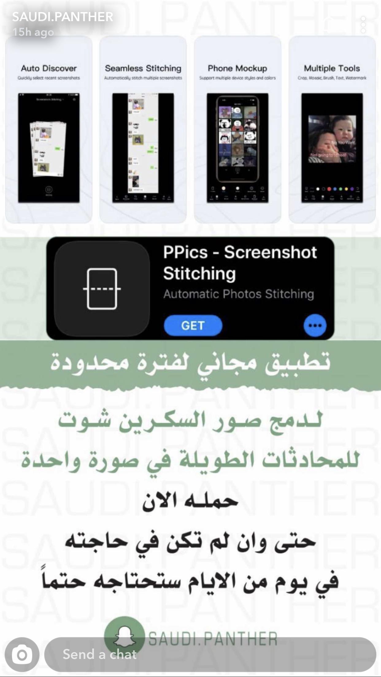تطبيق لدمج الصور في صورة واحده Phone Mockup App Projects To Try