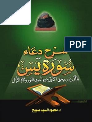 شرح دعاء سورة يس محمود السيد صبيح Free Books Download Free Ebooks Download Books Ebooks Free Books