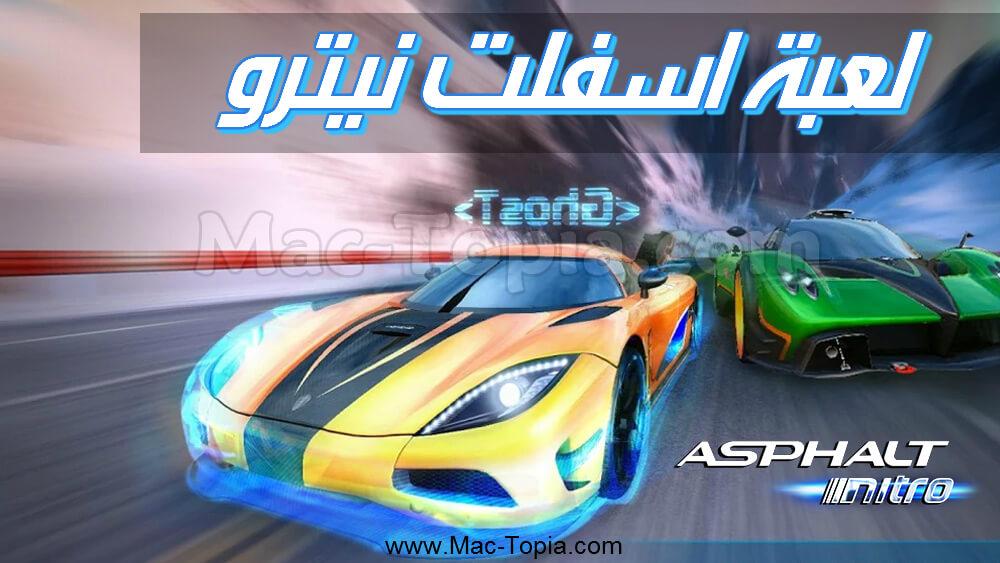 تحميل لعبة Asphalt Nitro اسفلت نيترو سباق السيارات الخورافي للجوال مجانا ماك توبيا Sports Car Toy Car Car