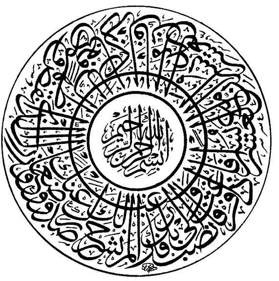 2 Islamic Art Islamic Art Calligraphy Persian Calligraphy Art