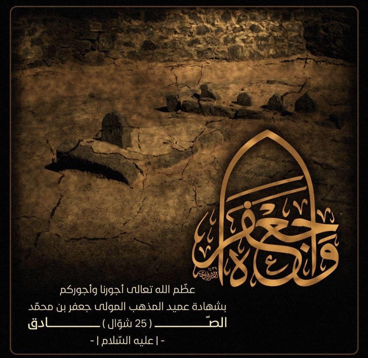 عظم ٲڵڵ ـہ أجوركم ذكرى إستشهاد الإمام الصادق Movie Posters Poster Art