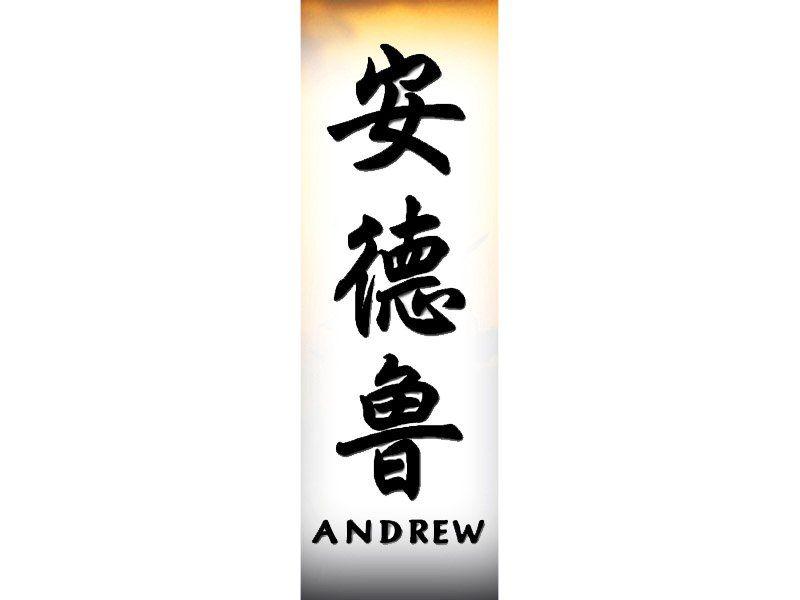 счастье имя олег по-китайски картинка дизайнерские