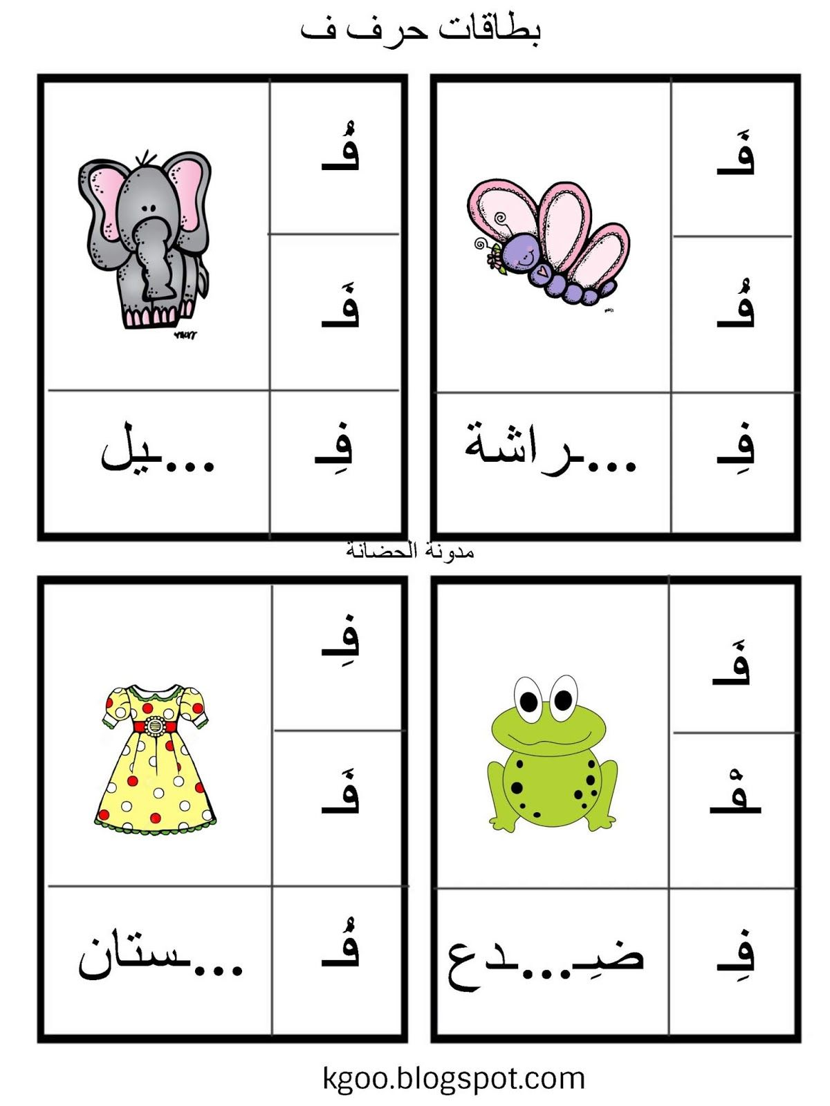 تحضير حرف الفاء للصف الاول الابتدائى ورقة عمل حرف الفاء Pdf Learn Arabic Alphabet Arabic Alphabet Letters Arabic Alphabet Pdf