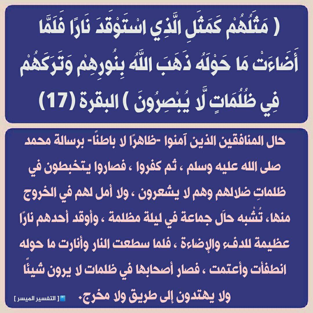 Pin By الأثر الجميل On آية وتفسير Paris France Quran France