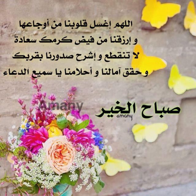 صباح الخير True Words Projects To Try Good Morning