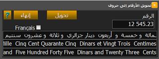 تحويل الأرقام إلى حروف عربي فرنسي إنجليزي Blog Posts Five Hundred Lille