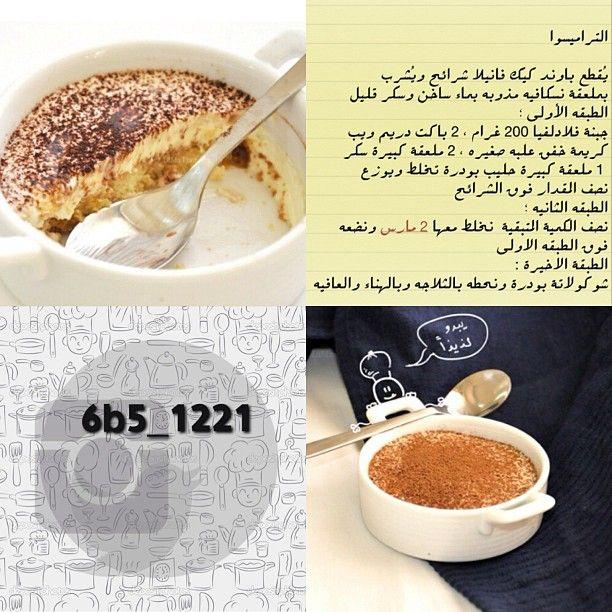 6b5 1221 من الجمميلة L0omh شكرا لك لمشاركة طبخاتكم على حسابي أضيفوا هاشتاقي مبدعات Cooking Food And Drink Food