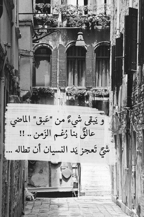 و ي بقى شيء من ع بق الماضي عالق بنا ر غم الز من شي ت عجز ي د النسيان أن تطاله نبال قندس Words Quotes Funny Arabic Quotes Beautiful Arabic Words
