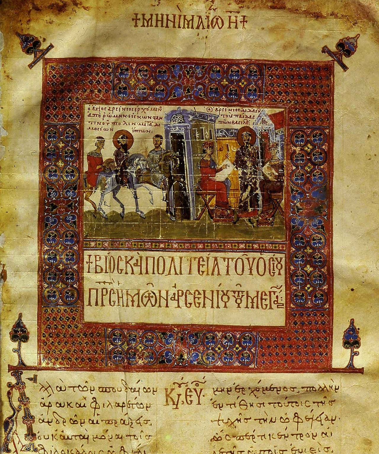 Illumination From A Byzantine Manuscript With A Scene From The Life Of Anchorite Arsenius The Great 1063 Byzantine Art Illustrated Manuscript Medieval Books