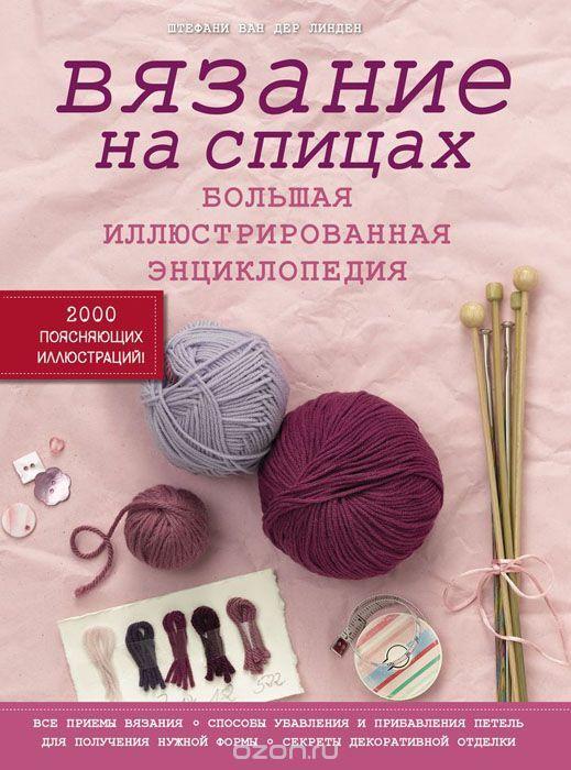 Скачать бесплатно книгу вязание для начинающих