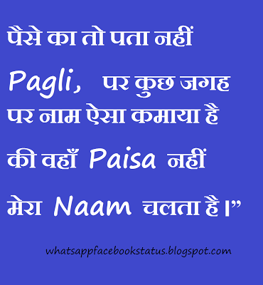 Pagli Paisa Attitude Status For Whatsapp Whatsapp Facebook Status