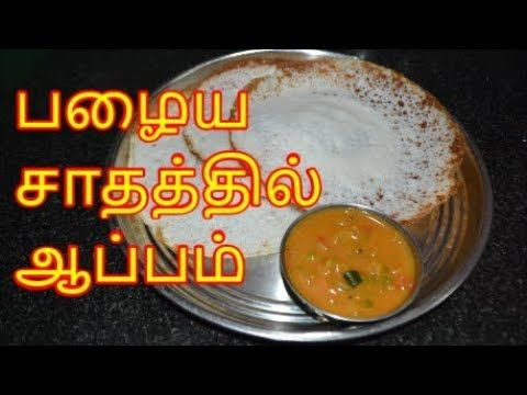 how to make how to make appam maavu simple tasty south puseromallityoutubesimppeli forumfinder Image collections