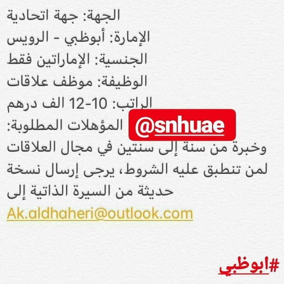 وظائف الامارات ابوظبي اكتبوا اسم الشاغر في عنوان الرسالة حساب وظائف الامارات ساهم في نشر الصفحة لتعم الفائدة على الجميع Snhuae Snh Math Math Equations