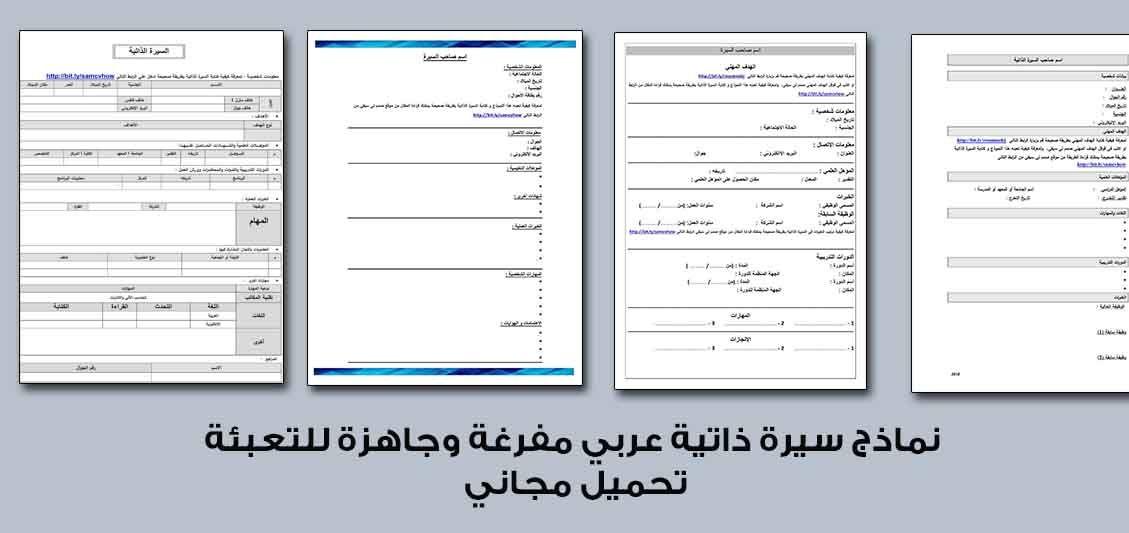 نماذج سيرة ذاتية عربي جاهزة للتعبئة تحميل مجاني صمم لي C V Bullet Journal Journal
