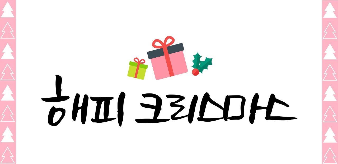 아이쌤 어린이집 유치원 겨울 크리스마스 편지 카드 글귀 도안 자료 크리스마스 편지 유치원 겨울 크리스마스 카드