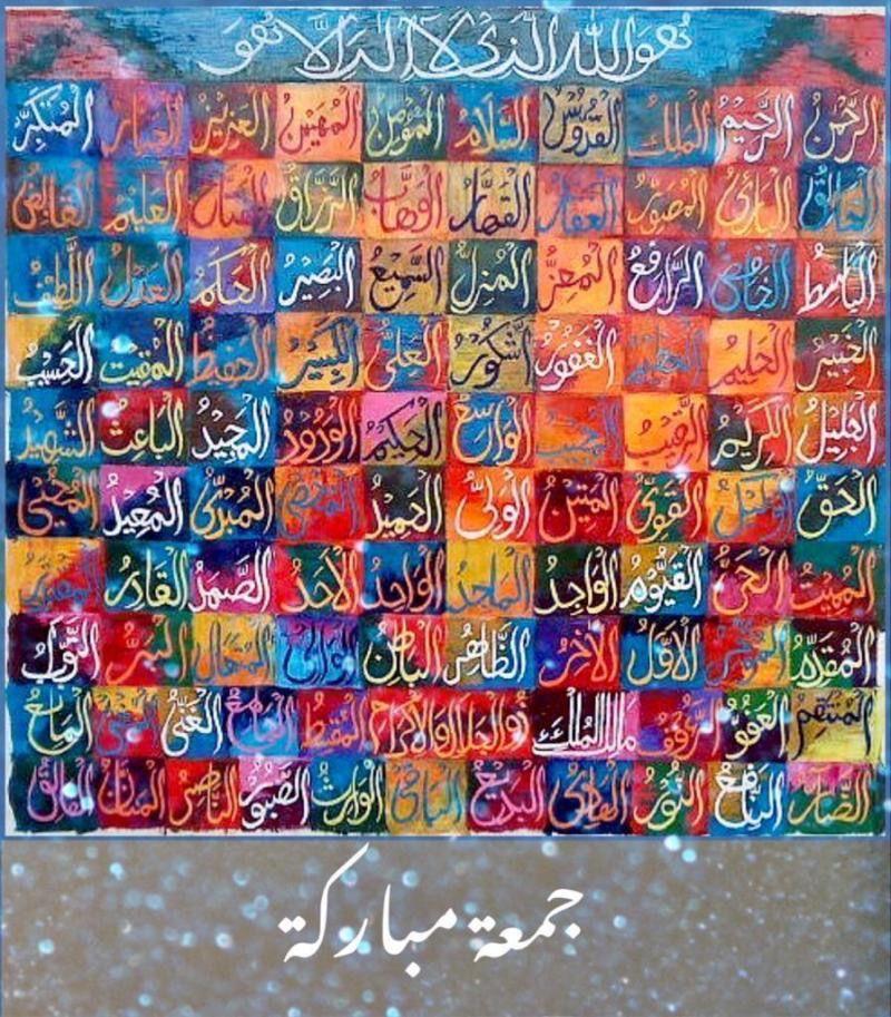 جمعة مباركة اسماء الله الحسنى ألوان و لوحة Islamic Art Islamic Art Calligraphy Islamic Calligraphy
