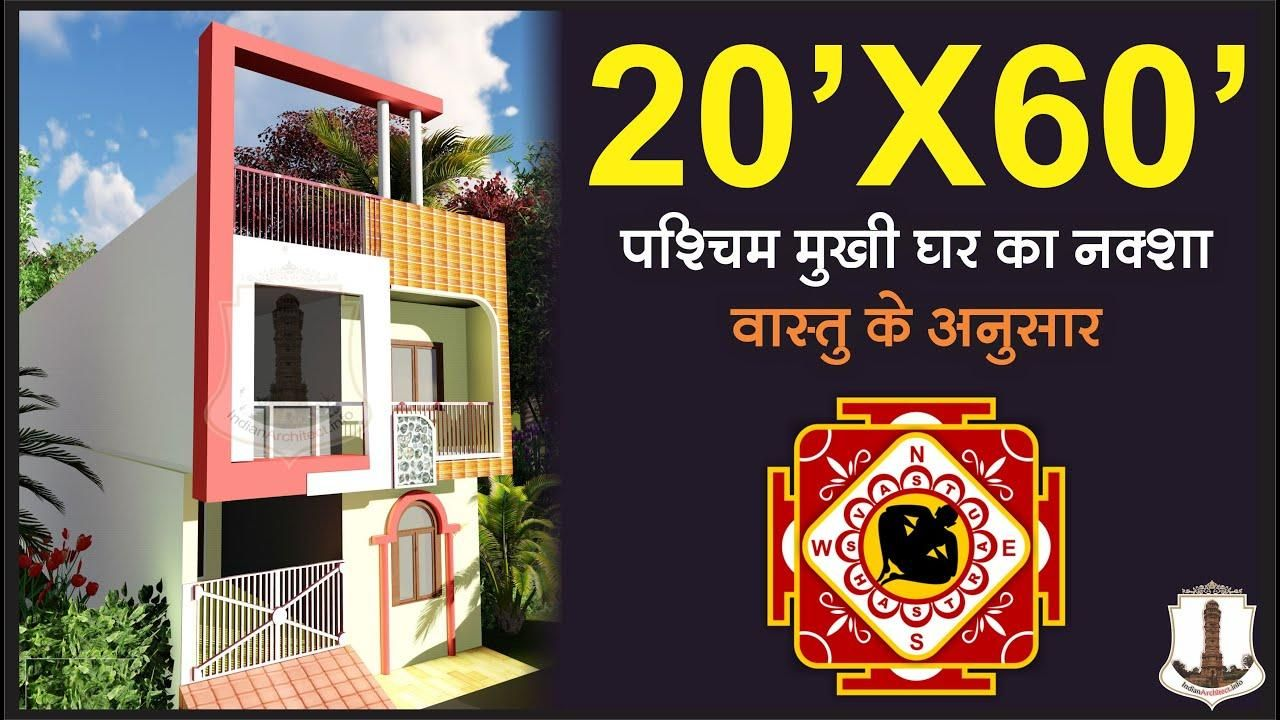 20 X60 West Side Road Walkthrough with Plan as per Vastu Shanshtra P 501