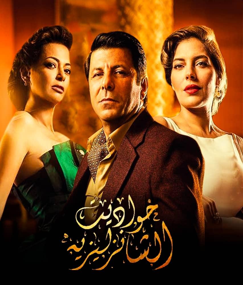 مسلسل حواديت الشانزليزيه الحلقة 4 الرابعة With Images Movie Posters Poster Movies