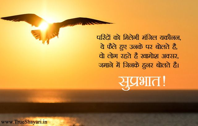 Special 4 Lines Motivational Good Morning Shayari Suprabhat Sandesh