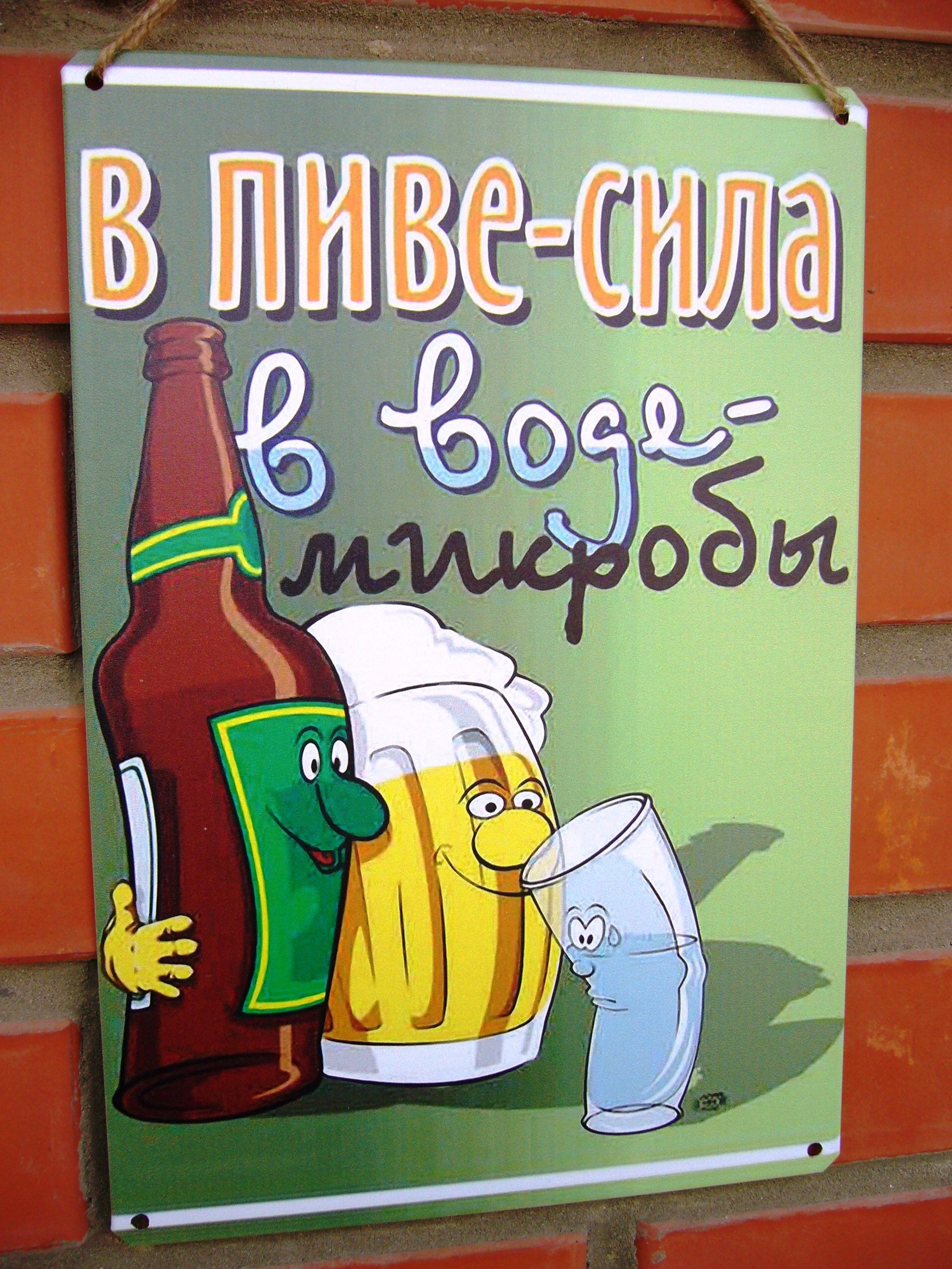 прикольные картинки пивасик другими