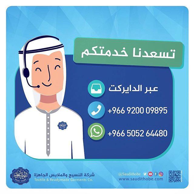 تصميم لشركة الثوب السعودي Design For Saudithobe تصميم تصميمي تصاميم كرتون انيميش انفوجرافيك موشن جرافيك جرافي Family Guy Textiles Fictional Characters