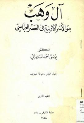 آل وهب من الأسر الأدبية فى العصر العباسى يونس أحمد السامرائي Pdf I Love Books Books Love Book
