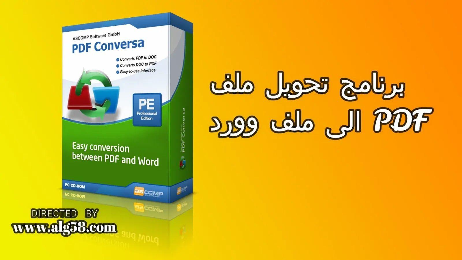 كيفية تحويل ملفات Pdf الى Word والتعديل عليها باللغة العربية Youtube Words