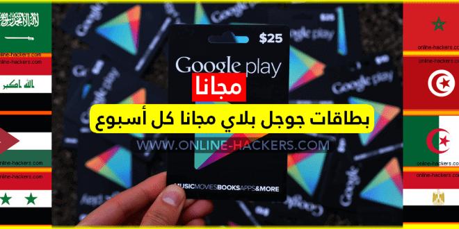 19 طريقة سهلة للحصول على بطاقات جوجل بلاي مجانا 2020 Free Gift Cards Online Free Gift Cards Google
