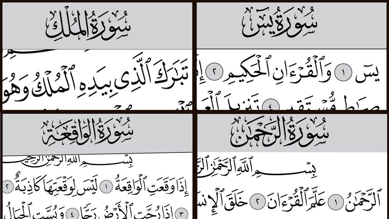 سورة يس سورة الواقعة سورة الرحمن سورة الملك كامله مكتوبة بجودة ع Youtube Quran