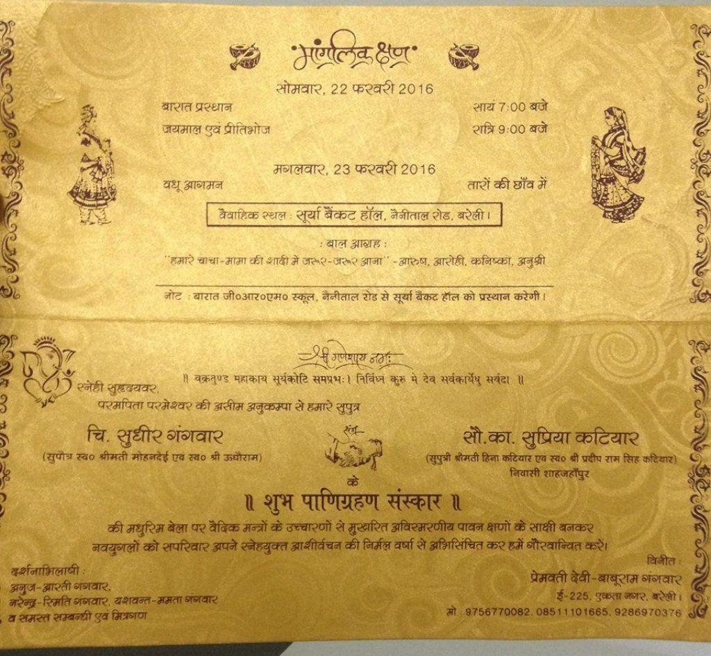 Marriage Invitation Card Format In Hindi Wedding Marriage Card