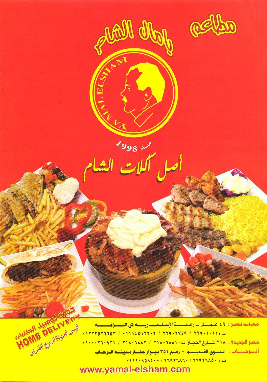 من اهم المطاعم ف مصر الى بتقدم اكل سورى مختلف Desserts Food Cake