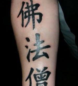 Chinois Tatouages Sur Avant Bras Tatouage Chinois Pinterest