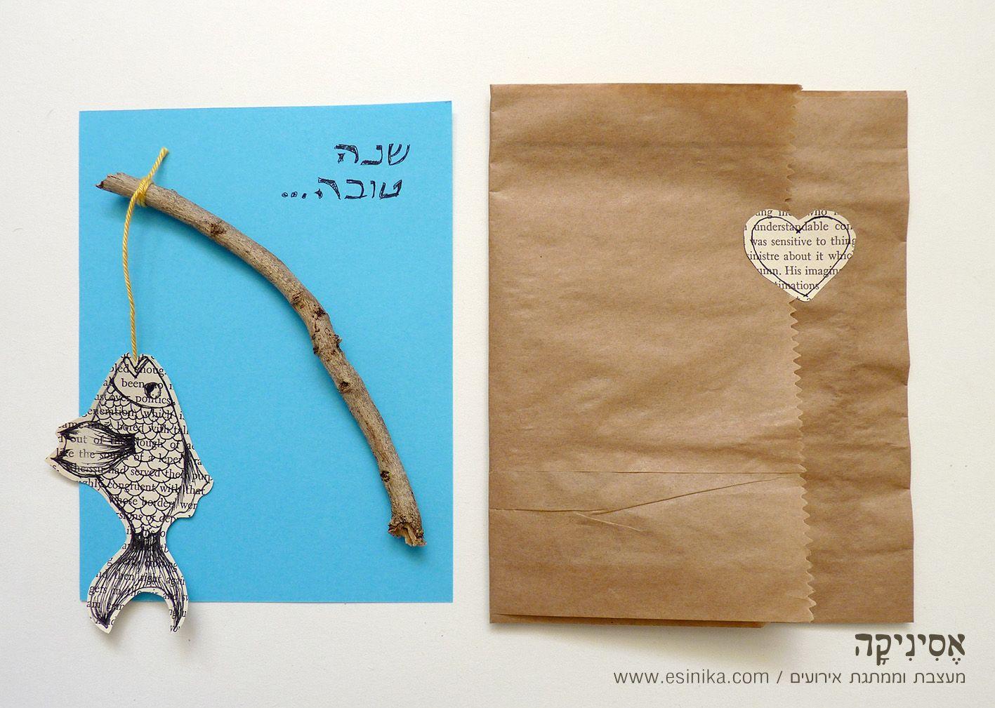 Diy Greeting Cards For Rosh Hashanah Paper Fish