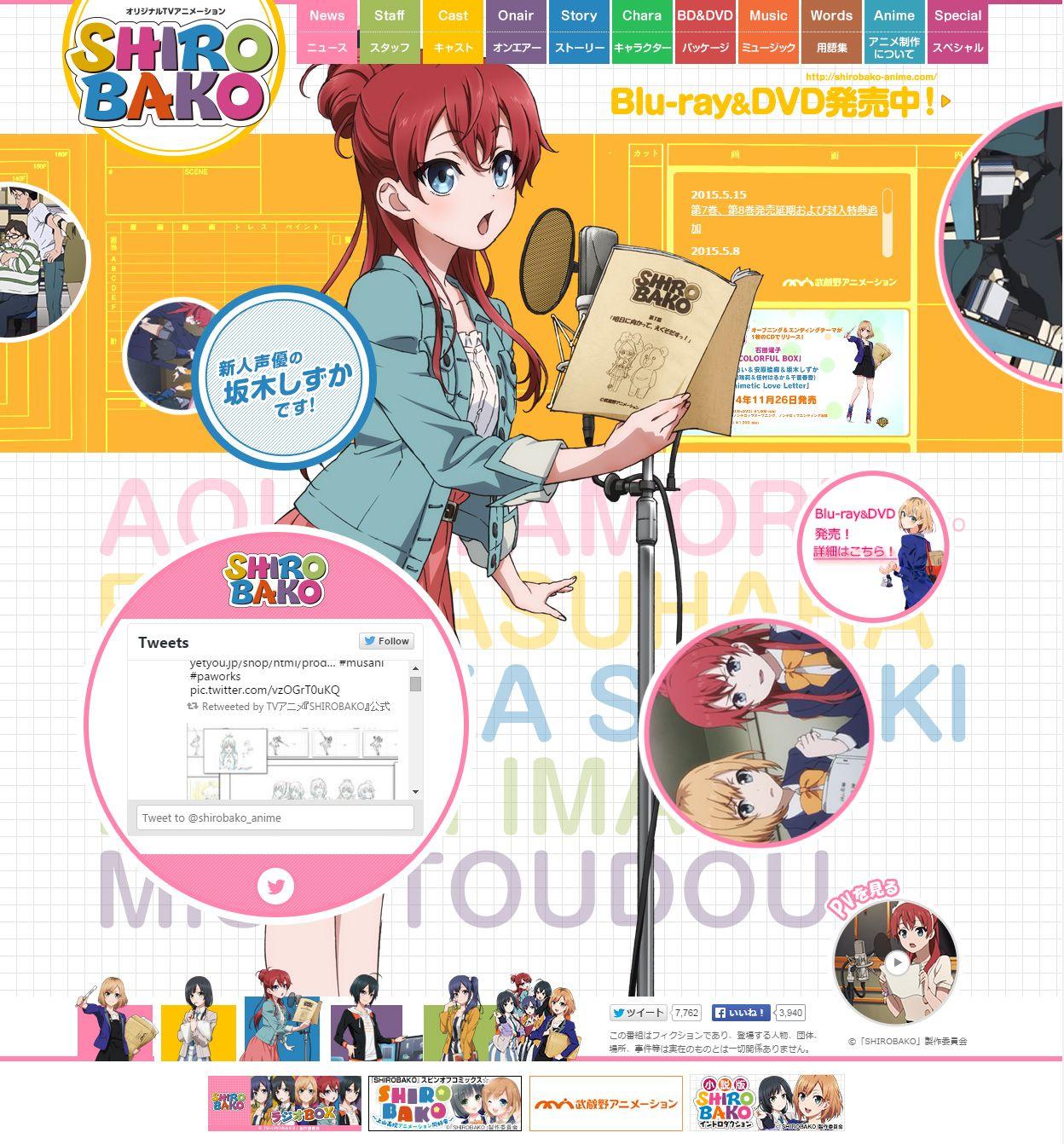 tvアニメ shirobako 公式サイト lp デザイン ウェブデザインのレイアウト ウェブデザイン