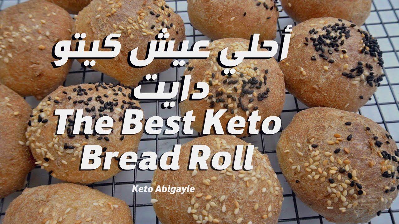 Amazing Keto Roll Bread احلي عيش كيتو دايت خبز لمرضى السكري Youtube Best Keto Bread Keto Bread Bread Roll