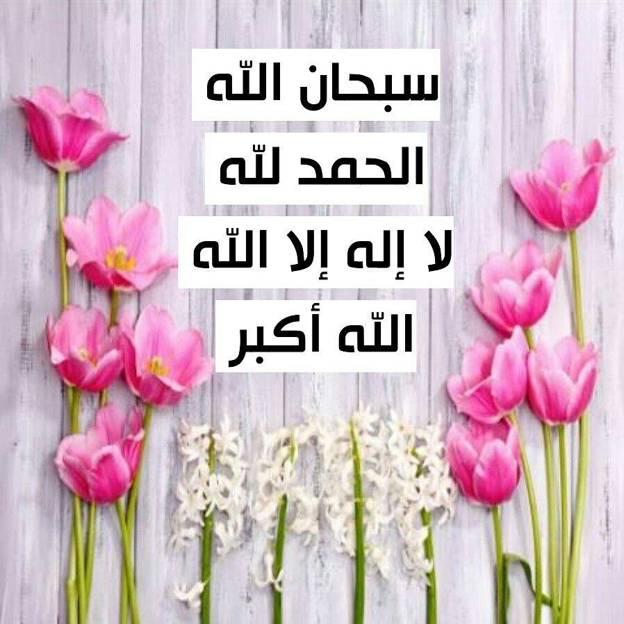 سبحان الله والحمد لله ولا إله إلا الله والله أكبر Islamic Pictures Islamic Calligraphy Islam