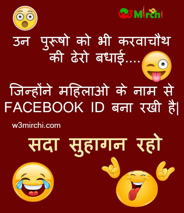 Funny Karvachauth Joke In Hindi