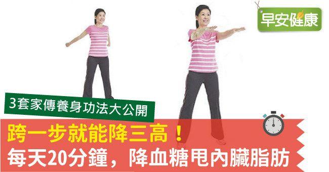跨一步就能降三高 每天20分鐘 控血糖甩內臟脂肪 Health Fitness