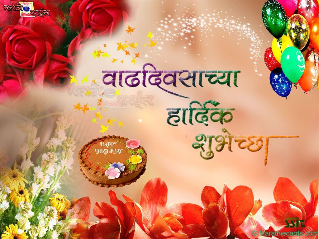 Marathi Greetings Wallpaper