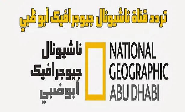 تردد قناة ناشيونال جيوغرافيك أبو ظبي على جميع الاقمار الصناعية الكامب نيوز Tech Company Logos Company Logo Logos