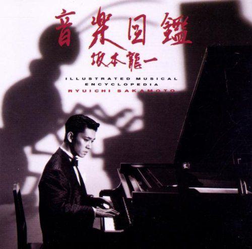 アマゾン : Ryuichi Sakamoto : Illustrated Musical Encyclopedia - Amazon.co.jp ミュージック
