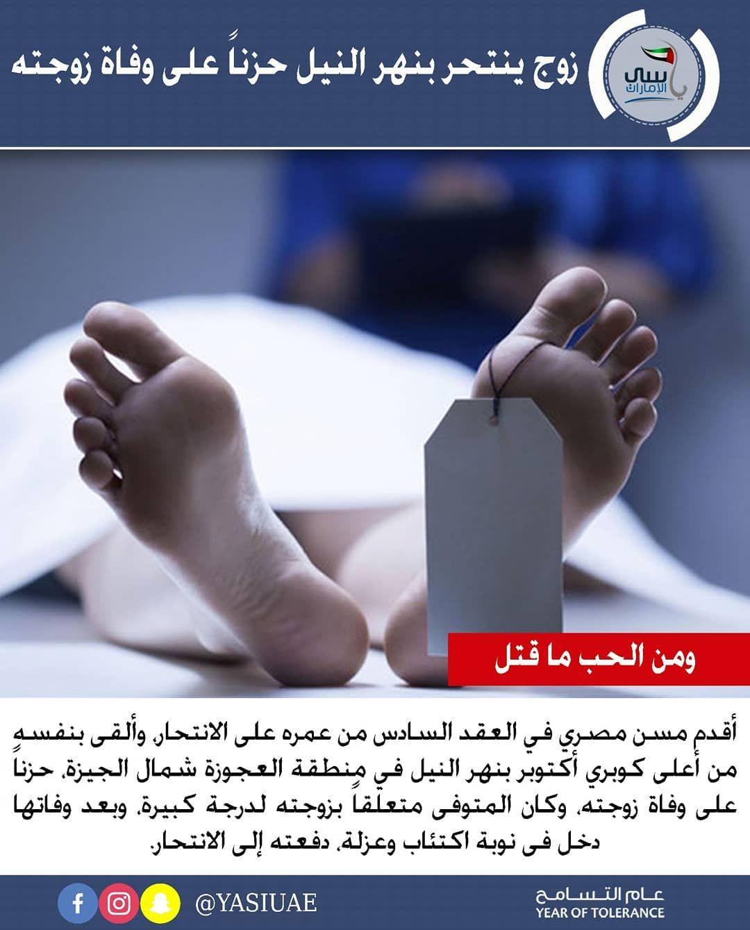 ياسي الامارات مصر مصري النيل نهر النهيل القاهرة اخبار خبر Tolerance Holding Hands Years