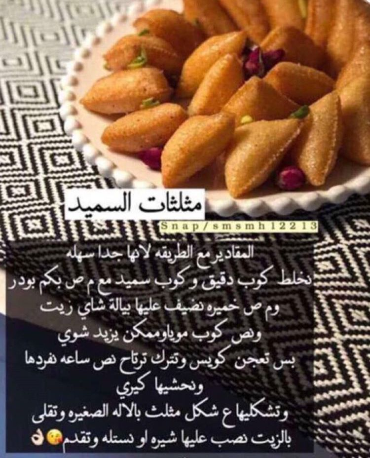 مثلثات السميد Cookout Food Food Recipes