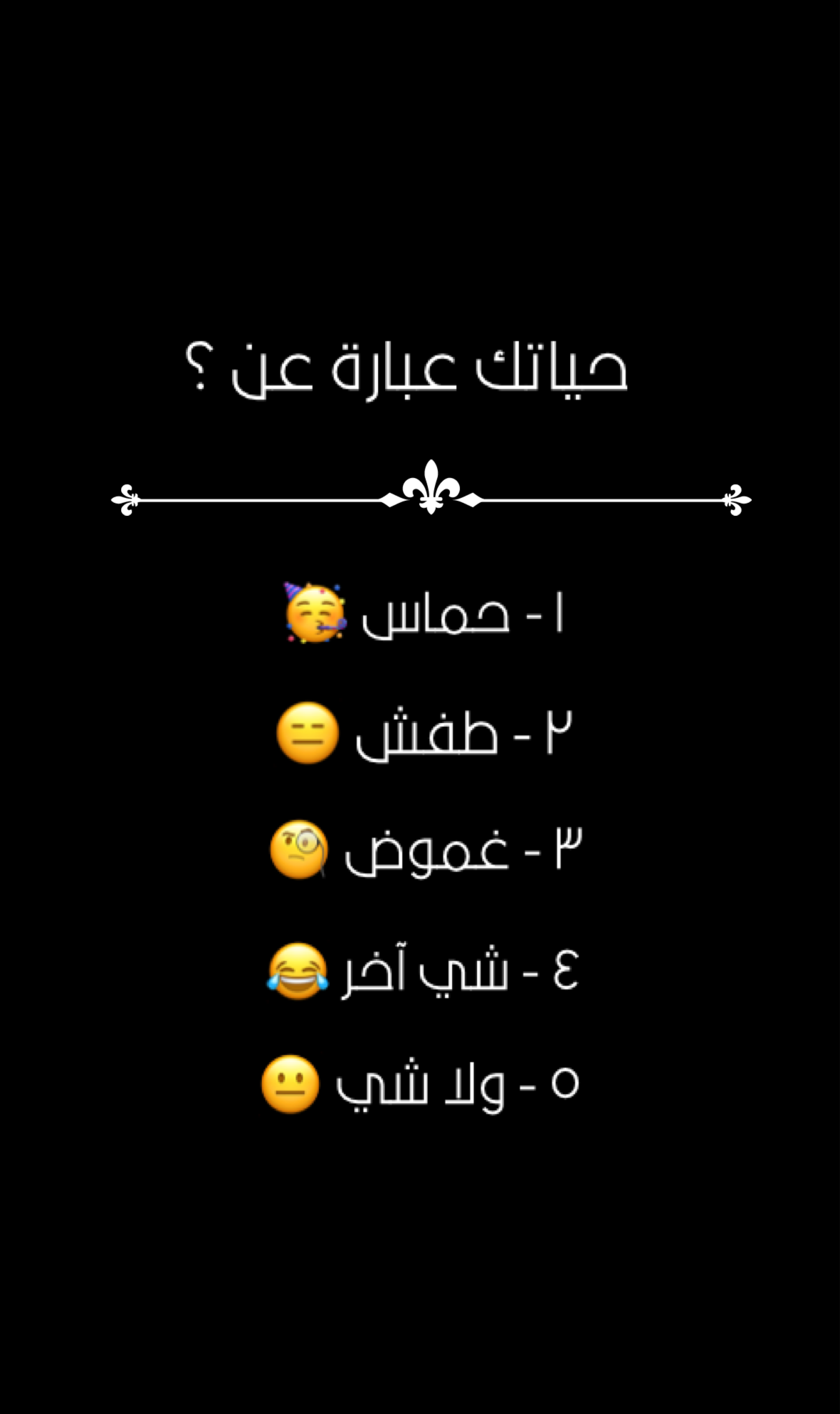 Pin By Israa Sayl On اسئلة و فعاليات Funny Arabic Quotes Art Wallpaper Arabic Quotes