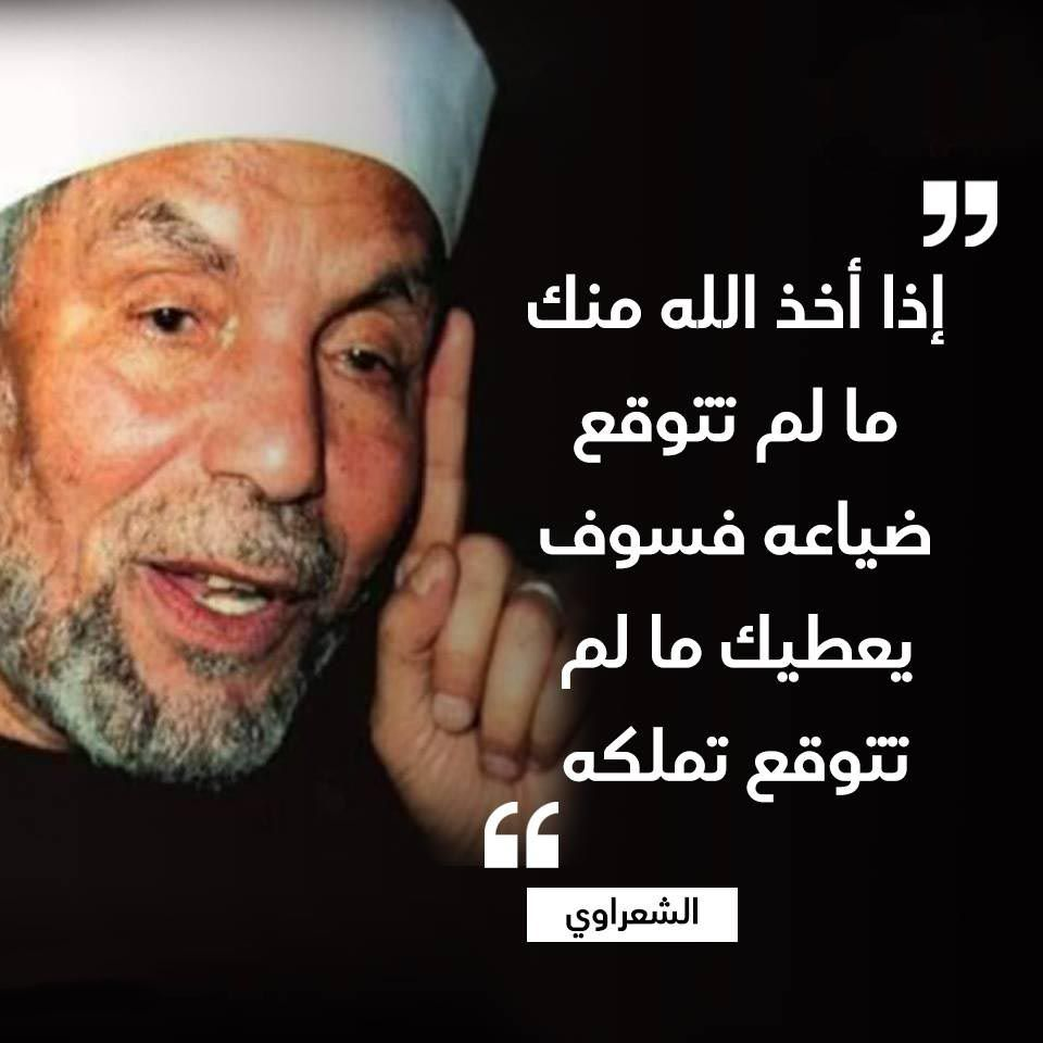 اجمل صور اسلامية وأدعية مكتوبة علي صور دينية Positive Quotes For Life Positive Quotes Life Quotes