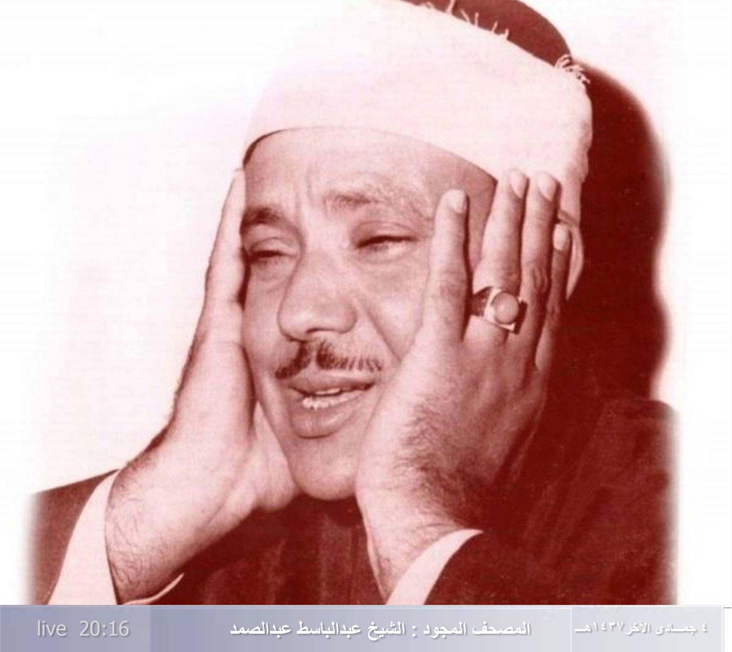Le saint Coran de Abdel Basset Abdel-Samad (27 CD Tarteel) - المصحف المرتل عبدالباسط  عبد الصمد - Abdel Basset Abdel-Samad عبدالباسط عبد الصمد